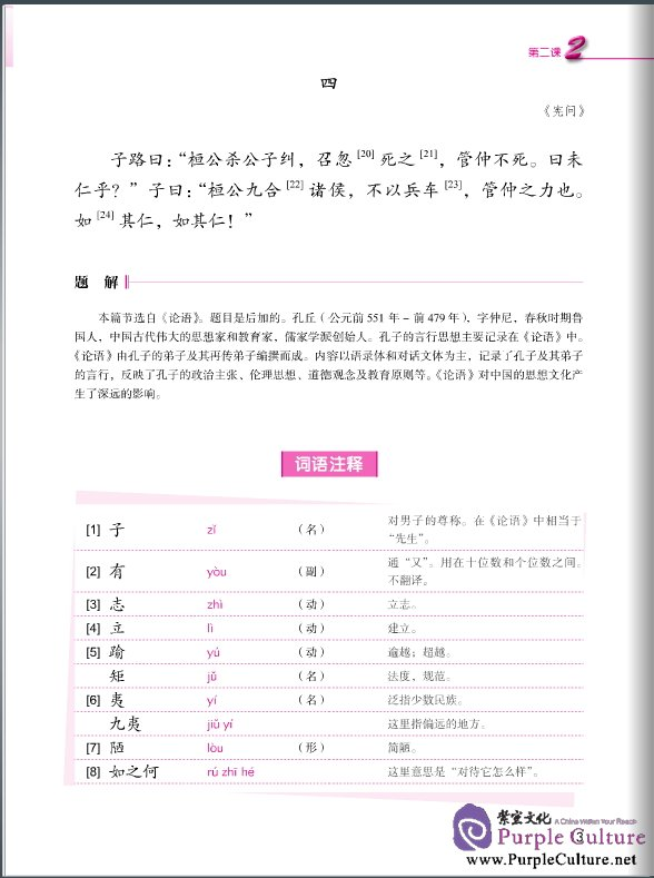 Sample pages of Jump High - A Systematic Chinese Course: Selected Readings of Classical Chinese (II) (ISBN:9787561933343)