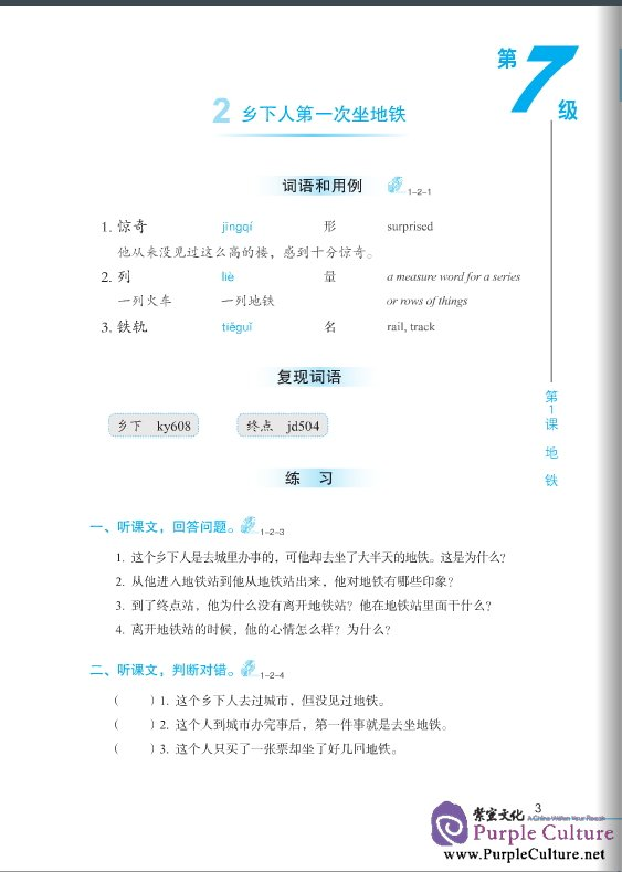 Sample pages of Ten Level Chinese (Level 7): Listening Textbook  (Exercises and Activities & Scripts and Answers for Reference) (ISBN:9787561933428)