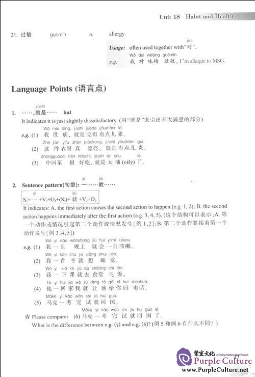 Sample pages of Chinese with Me: An Integrated Course Book II With CD (ISBN:9787301135198)