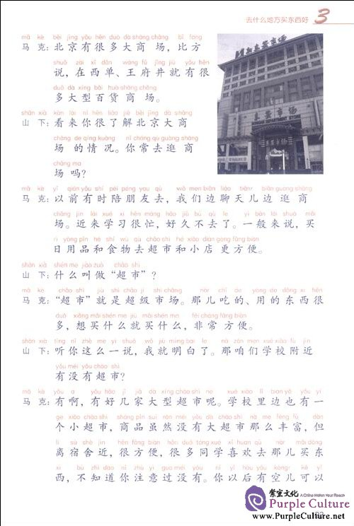 Sample pages of Jump High - A Systematic Chinese Course: Conversation Textbook 1 (with CD) (ISBN:9787561931080)