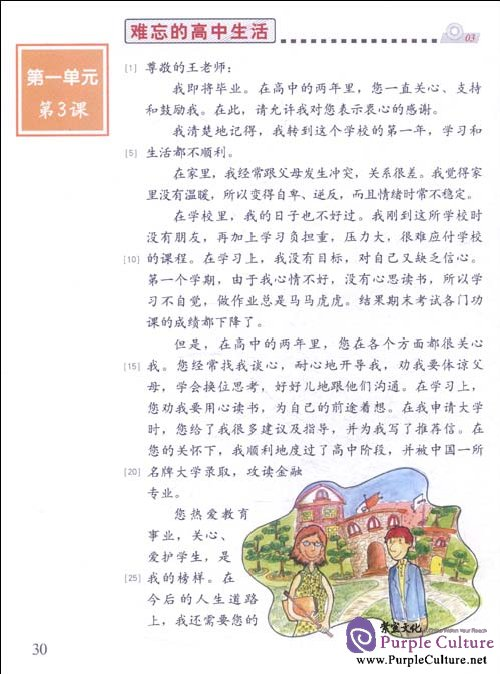 Sample pages of Easy Steps to Chinese 8: Textbook (with 1 CD) (ISBN:9787561930007)