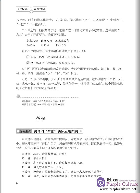 Sample pages of The Learning Chinese 25th Anniversary Collection - Foreigner's Difficulties in Learning Chinese: Explanation and Analysis (Volume 1) (ISBN:9787561932582)