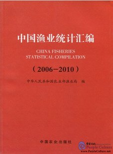 China Fisheries Statistical Compilation 2006-2010 - Click Image to Close