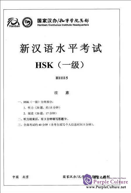 Sample pages of Official Examination Papers of HSK Level 1 - 2012 edition - with CD (ISBN:7100089034,9787100089036)