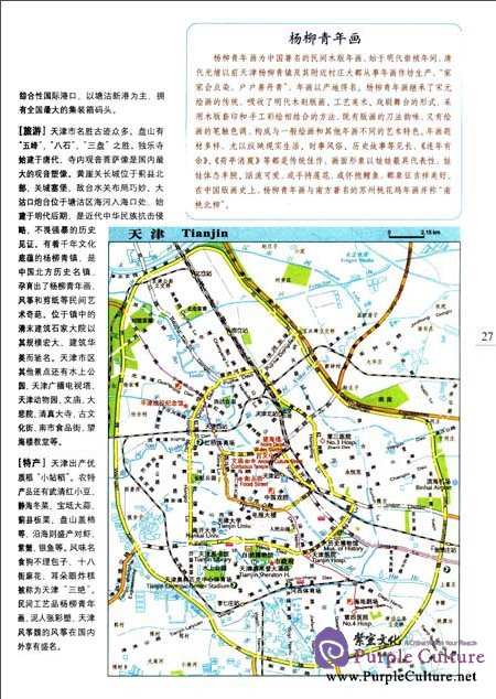 Sample pages of Atlas of China (Chinese, English) (ISBN:9787503150562)