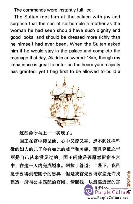 Sample pages of The Arabian Nights (Chinese Edition) (ISBN:9787514503098,7514503099)