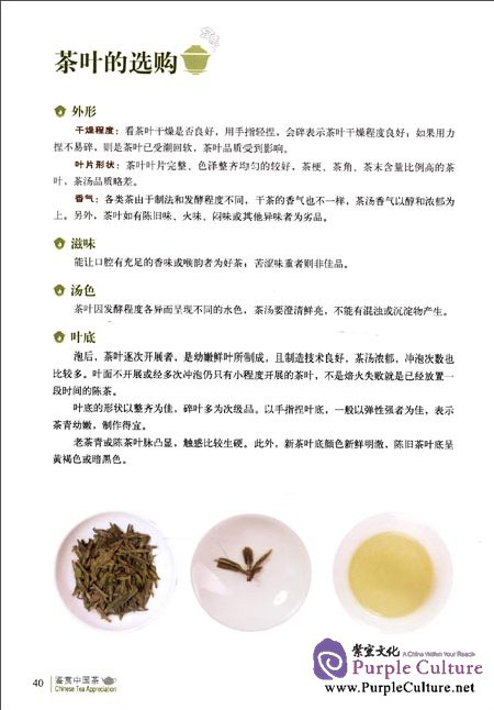 Sample pages of Chinese Tea Appreciation (ISBN:9787508837215,7508837215)