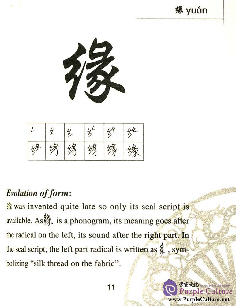 Sample pages of CHINESE CHARACTERS AND CULTURE(1CD-ROM+Book)