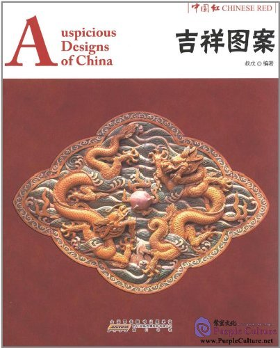 Chinese Red: Auspicious Designs of China - Click Image to Close