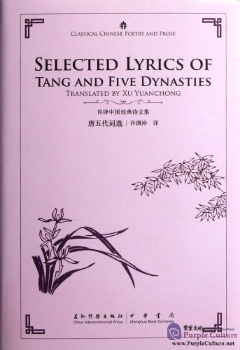 Selected Lyrics of Tang and Five Dynasties - Click Image to Close