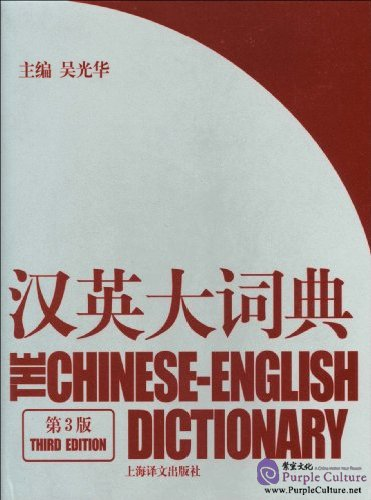 The Chinese-English Dictionary (3rd Edition) - Click Image to Close