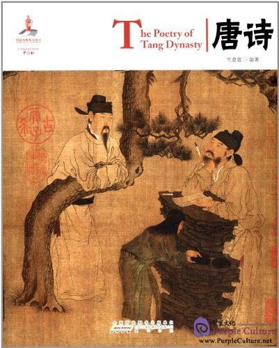 Chinese Red: The Poetry of Tang Dynasty - Click Image to Close