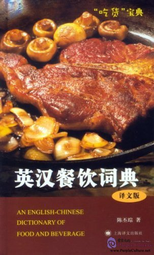 An English-Chinese Dictionary Of Food And Beverage - Click Image to Close