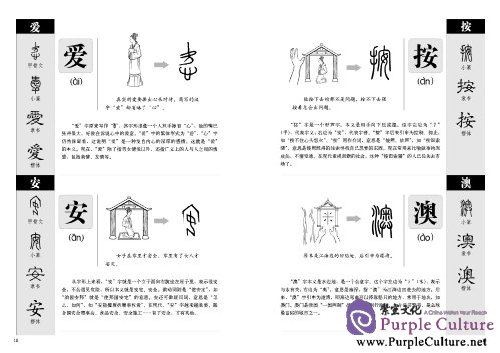 Sample pages of Illustrated Chinese Characters: Stories of 1000 Chinese Characters (ISBN:7561350155, 9787561350157)