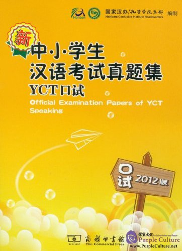 Official Examination Papers of YCT Speaking 2012 Version - Click Image to Close