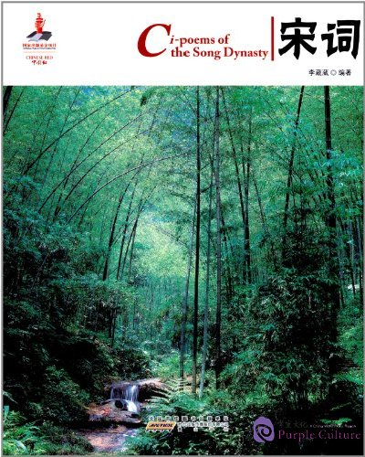Chinese Red: Ci - Poems of the Song Dynasty - Click Image to Close