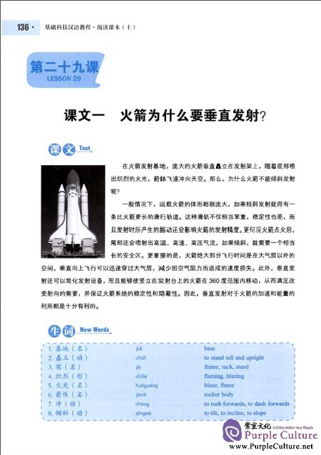 Sample pages of An Elementary Course in Scientific Chinese: Reading Comprehension Vol 1 (ISBN:9787513800907)