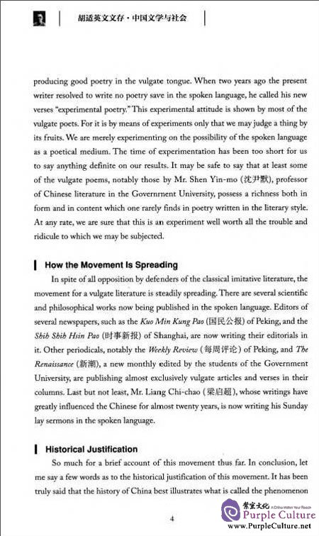 Sample pages of English writings of Hu Shih (I)  Chinese Literature and Society (ISBN:9787513511230)