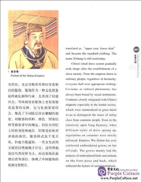 Sample pages of Chinese Red: Ancient Costumes and Accessories (ISBN:9787546126487,7546126487)