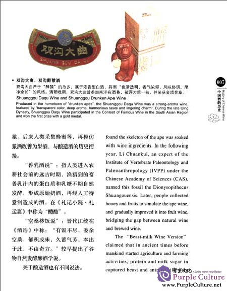 Sample pages of Chinese Red Series: Chinese Wine (ISBN:7546126436,9787546126432)
