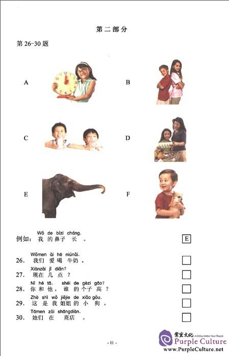 Sample pages of Official Examination Papers of YCT Level 1 (2012 version) (ISBN:9787100090728)