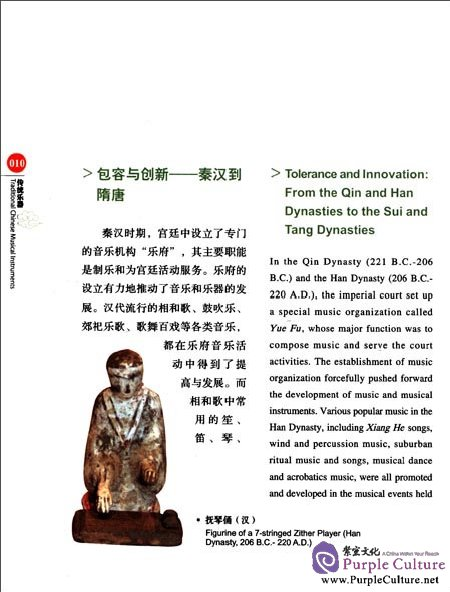 Sample pages of Chinese Red: Traditional Chinese Musical Instruments (ISBN:9787546126449,7546126444)