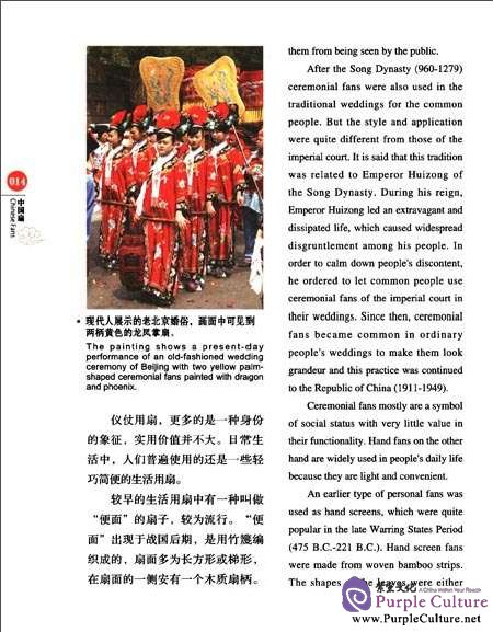 Sample pages of China Red: Chinese Fans (ISBN:7546127009,9787546127002)