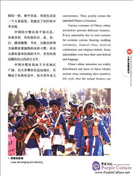 Sample pages of Chinese Red: Costumers of the Ethnic Minorities (ISBN:7546127165,9787546127163)