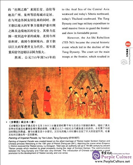 Sample pages of Chinese Red: The Poetry of Tang Dynasty (ISBN:9787546126999,7546126991)