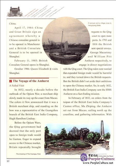 Sample pages of The Map of British Culture in Shanghai (ISBN:9787545206227)