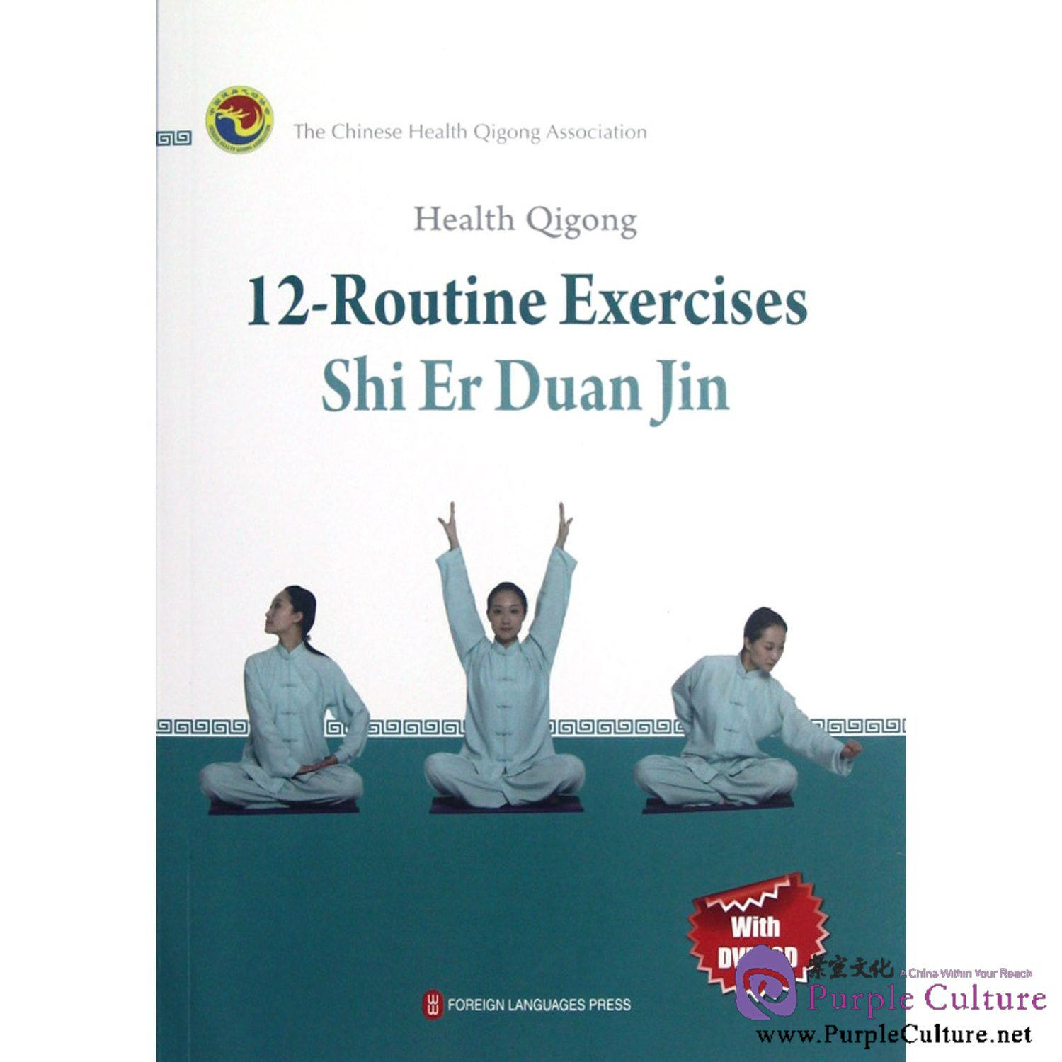 Health Qigong: 12-Routine Exercises Shi Er Duan Jin (with