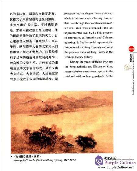 Sample pages of Chinese Red: Ci - Poems of the Song Dynasty (ISBN:754612719X,9787546127194)