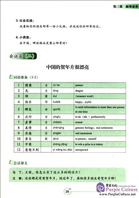 Sample pages of New Silk Road Business Chinese: Living II (with CD) (ISBN:9787301203439,7301203438)