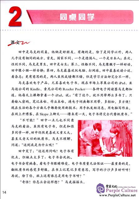 Sample pages of New Horizon College Chinese 1 (with CD) (ISBN:9787301210673)