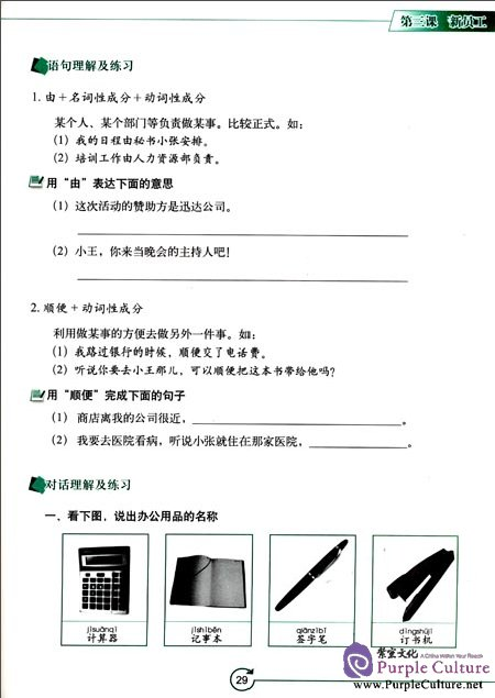 Sample pages of New Silk Road Business Chinese - Intermediate Business Chinese I (ISBN:9787301203446)