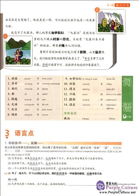 Sample pages of Experiencing Chinese: Advanced Course I (ISBN:9787040355918)