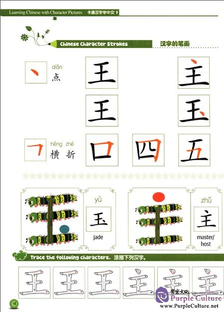 Sample pages of Learning Chinese with Character Pictures 1 (ISBN:9787301207055)