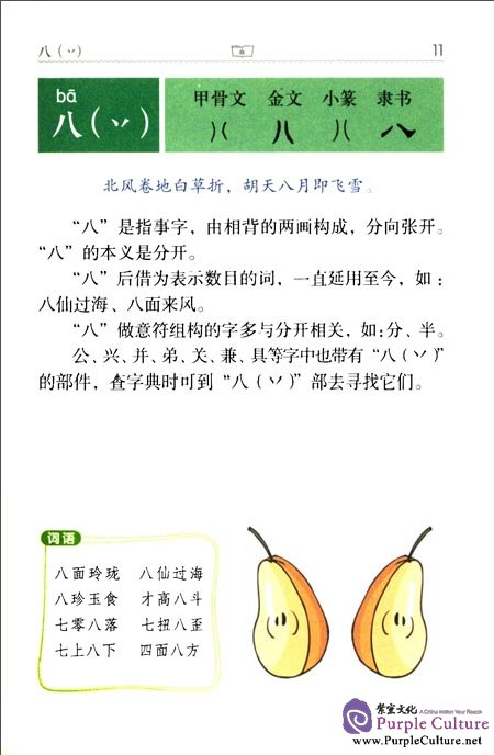 Sample pages of Picture Dictionary of Radicals of Chinese Characters for Primary Students (ISBN:9787100086608)