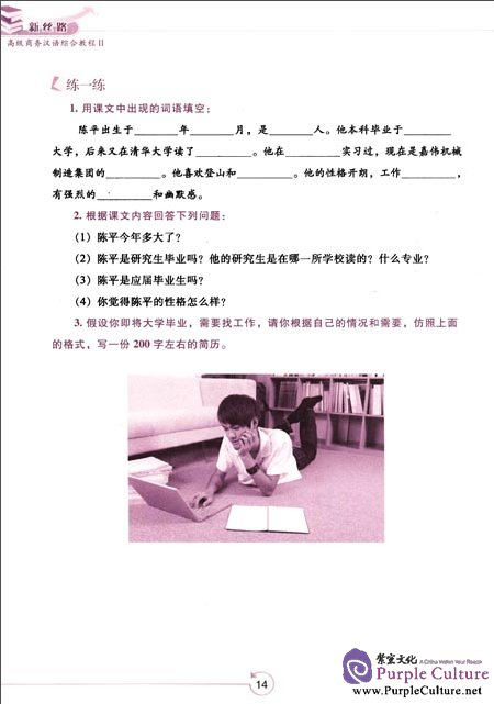 Sample pages of New Silk Road: Advanced Business Chinese  II (ISBN:9787301203477,7301203470)
