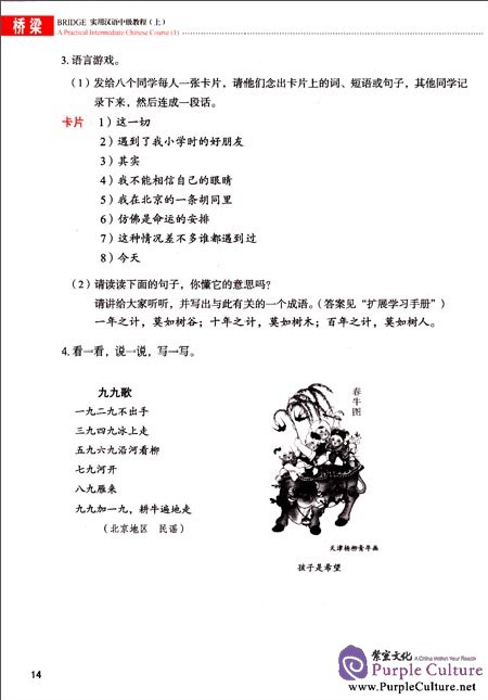 Sample pages of Bridge: A Practical Intermediate Chinese Course (I) Third Edition (ISBN:9787561933756)