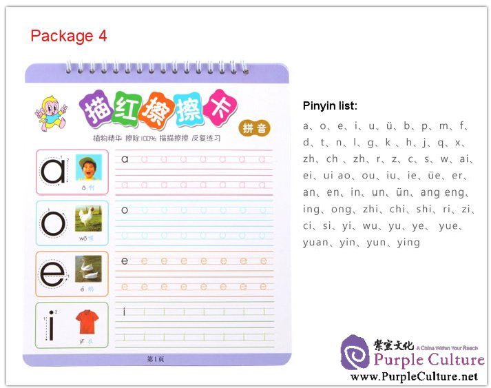 Sample pages of Erasable Chinese Pinyin, Character Tracing Cards