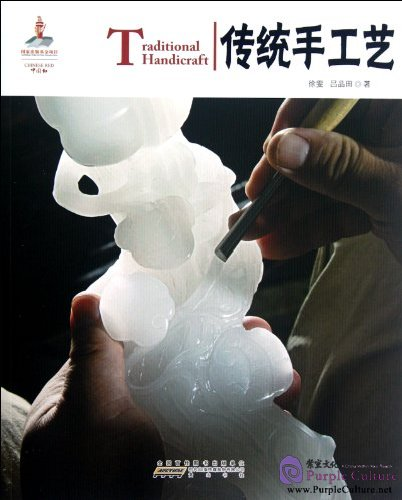Chinese Red: Traditional Handicraft - Click Image to Close