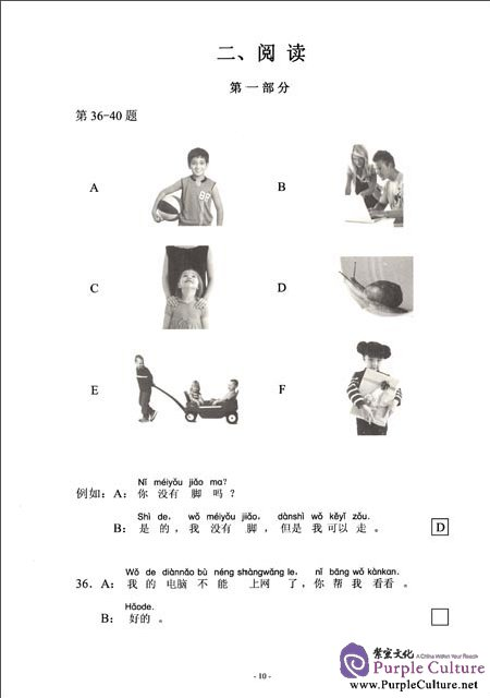 Sample pages of Official Examination Papers of YCT Level 3 (2012 version) (ISBN:9787100090742)