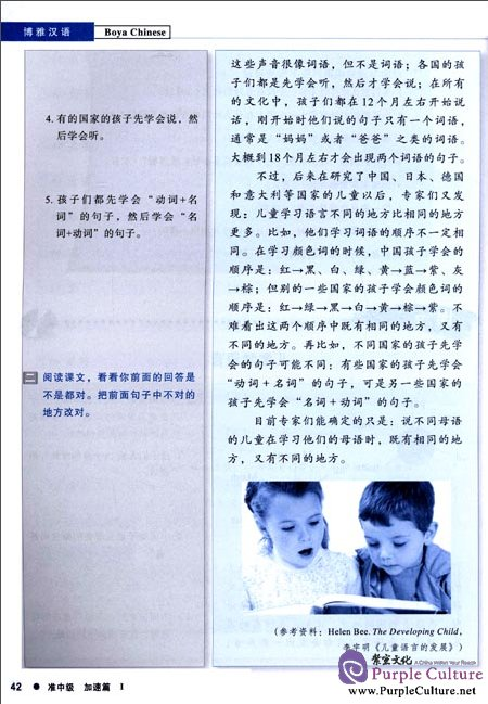 Sample pages of Boya Chinese (Second Edition) Quasi-Intermediate  1 (ISBN:7301208197,9787301208199)