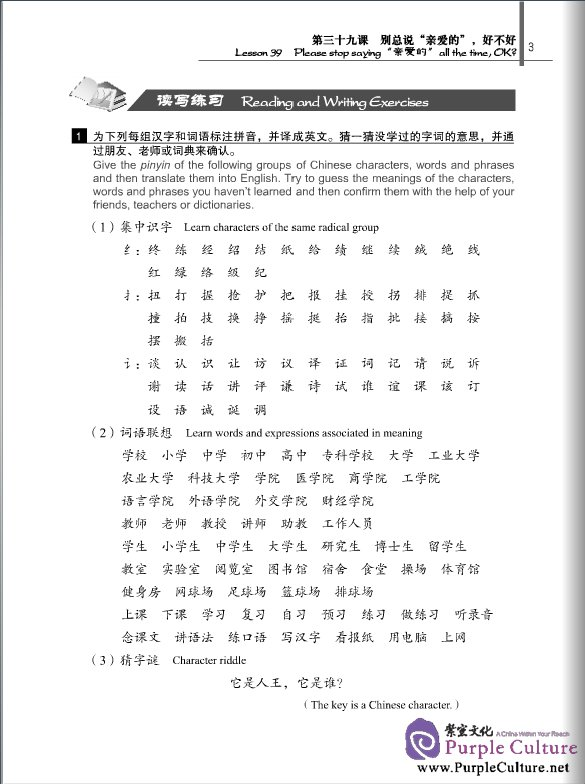 Chinese textbooks pdf dolapgnetband chinese textbooks pdf fandeluxe Images