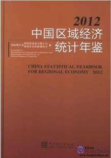 China Statistical Yearbook For Regional Economy 2012 - Click Image to Close