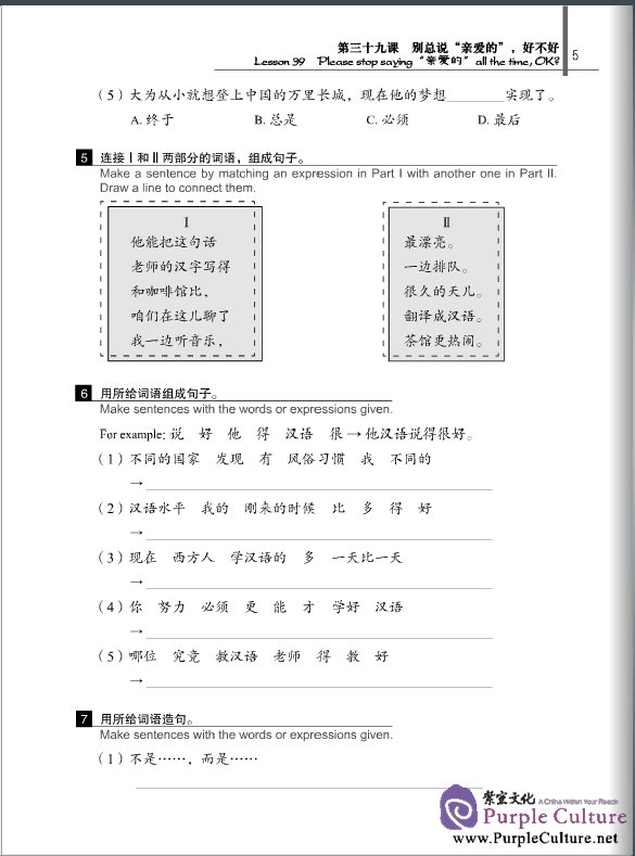 Sample pages of New Practical Chinese Reader (2nd Edition) Vol.4 Workbook (with MP3) (ISBN:9787561933886)