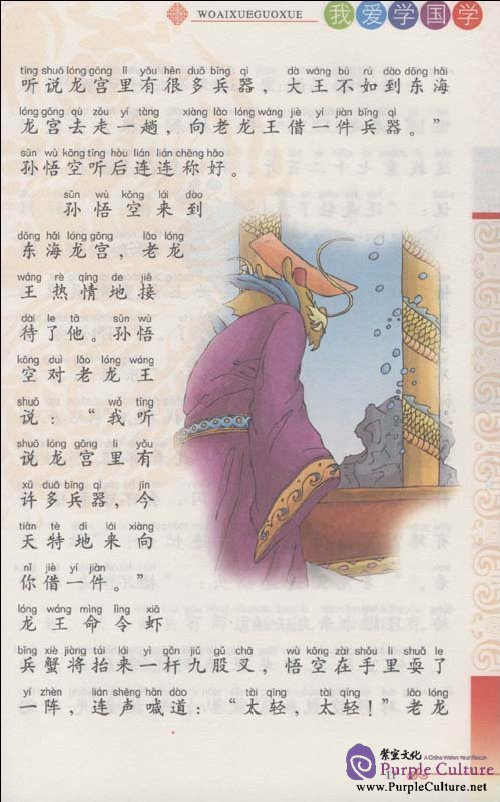 Sample pages of I Love Learning Guoxue: Journey to the West (ISBN:9787530963548)