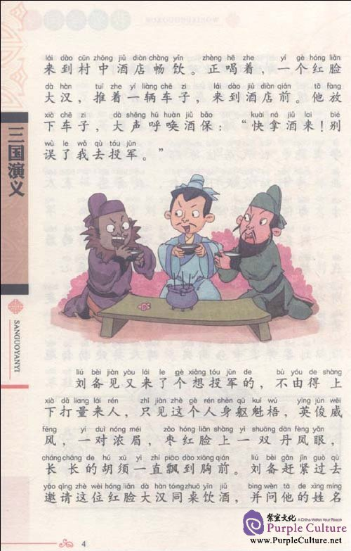 Sample pages of I Love learning Guoxue: Romance of the Three Kingdoms (ISBN:9787530963470)