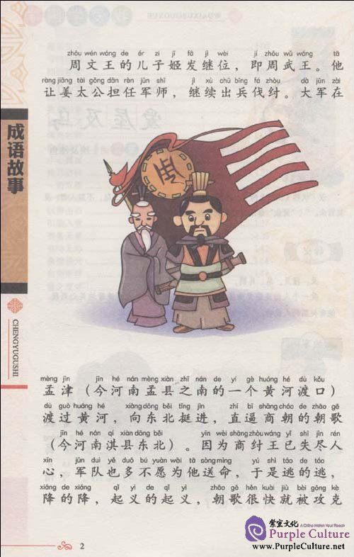 Sample pages of I Love Learning Guoxue: Chinese Idioms Stories (ISBN:9787530963319)